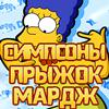 The simpsons jump Marge
