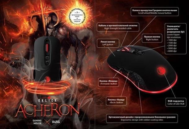 Mystical gaming mouse Oklick 845G ACHERON with special software already available 's iron