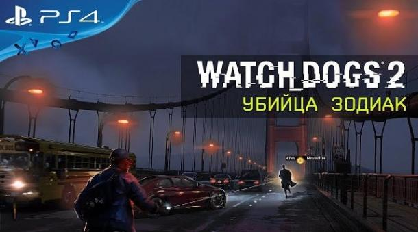 Trailer Watch Dogs 2, dedicated to the mission of the killer zodiac Watch Dogs 2