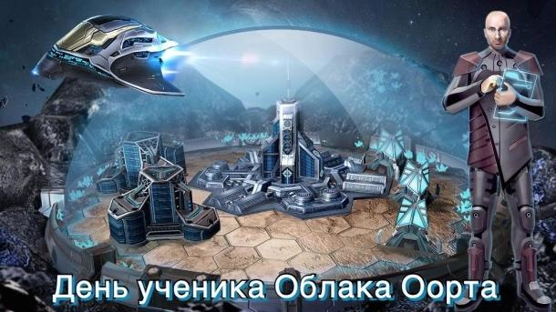 Day student of the Oort Cloud Game industry