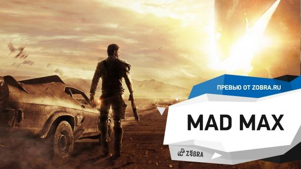 Mad Max the preview of Zobra.ru Mad Max
