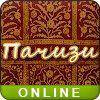 Online: Pachisi