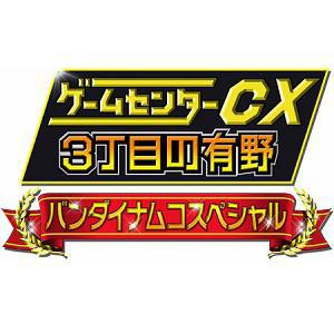Game Center CX: 3-Choume no Arino